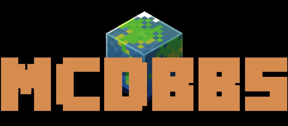 曙光 Minecraft 中文论坛